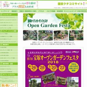 第17回 宝塚オープンガーデンフェスタ