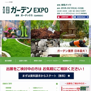 国際ガーデンEXPO(通称:ガーデックス)